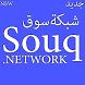 souq network by souq.network