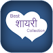 Best Shayri Collection by Fireball Technologies