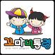 꼬마대통령포항원동점 by 하니무비2팀