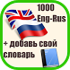 1000 Eng-Rus Words +Dictionary by MFTechPower