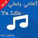 Balti- | Ya Lili بلطي- يا ليلي - بدون نت by softbladi