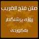 متن فتح القریب - kurdish matn by Samir 3AAA