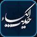 حدیث الکساء Hadith-e Kisa by Appeks