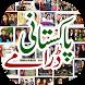 Pakistani Dramas by MaxipApps