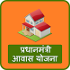 Pradhan Mantri Awas Yojana by TargetVeb