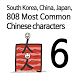 Chinese characters 6 by Kwon EunJung