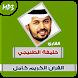 خليفة الطنيجي Khalifa Tunaiji by القران الكريم | holy quran muslim