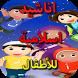 أناشيد إسلامية للأطفال Mp3 by Developer-apps