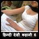 नई हिन्दी देसी कहानिया - 6 Hindi Desi Kahaniya