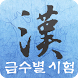 한자능력시험공부, 획순 필기인식 어문회 한자자격검정시험 by DongYoDa