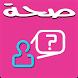 اختبر معلوماتك - صحة المرأة by sehha.com