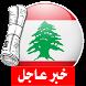 آخر أخبار الجرائد اللبنانية by lucas ledin