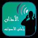 الآذان بأحلى الأصوات بدون نت by geekboom