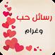 أجمل رسائل حب و غرام by CodZat