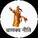 Chanakya Niti With Hindi by FutureWorldTech