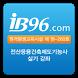 전산응용건축제도기능사 실기 동영상 강좌 모바일강의 어플 by (주)아이비컴퓨터교육닷컴