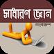 সাধারণ জ্ঞান~sadharon gyan~general knowledge app