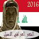 الشعر العراقي الاصيل 2016 by zerox_victoriam 2016