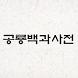 공룡백과사전 by Seo Seong Seok