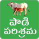 Paadi Parisrama Dairy Farming Telugu by Janatha Apps