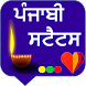 Punjabi Status | ਪੰਜਾਬੀ ਸਟੇਟਸ by Urva Apps