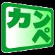 完璧カンペ-文字拡大・台本拡大・でか文字・カンニングペーパー by tampopolabo
