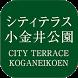 シティテラス小金井公園の最新情報をいち早くチェック! by FOCUS Co.,Ltd.