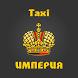 Такси Империя Балаково by БИТ Мастер