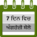 Learn Punjabi to English by SilverParticle Solutions