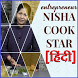 Nisha Madhulika Recipes by ASRStudio