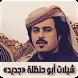 شيلات ابو حنظلة جديد بدون نت by Yemen Dev