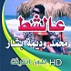 انشودة عالشط - محمد وديمة بشار بدون انترنت by najeeb shawqi