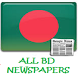 Online Bangla BD News by mad apps