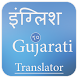 English to Gujarati Translator by Stranger Foto Ltd