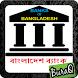 বাংলাদেশ ব্যাংক Bank Of BD by BuraQ