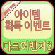 다크어벤저3 무료아이템 샵 by Event World