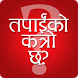 Tapaiko Katro Cha Prank by Nepal Droid