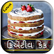 Cake Recipes in Gujarati by MKApps Inc