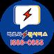 굿피플바로와퀵 15880855 퀵 화물 다마스 라보