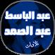 القران الكريم بصوت الشيخ عبد الباسط عبد الصمد