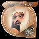 تلاوات خاشعة بدون نت السديسي by سديس و عبد الباسط بدون انترنيت