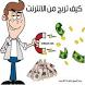 طرق الربح من الانترنت by AMROU SULIMAN AL HINAI