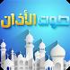 Azan Sound by DevEra Software