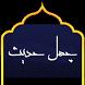 forty hadith shia by DevGuy