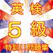 英検5級検定対策特訓!!過去問一発合格の為の無料アプリ by donngeshi131