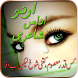 Sad Poetry - Ghamgeen Shayri by Games Fun For All