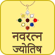 Navratna Jyotish Gyan in Hindi by Big Apps Store