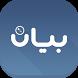 Bayan News by Foudol