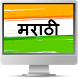 मराठी TV by Global TV