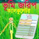জমির হিসাব ক্যালকুলেটর, Bhumi porimap nirnoy by Edu Apps BD